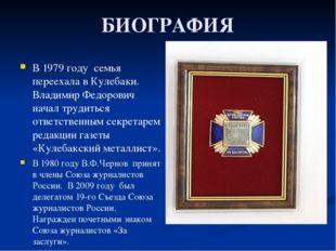 БИОГРАФИЯ В 1979 году семья переехала в Кулебаки. Владимир Федорович начал тр