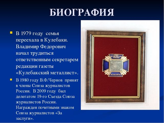 БИОГРАФИЯ В 1979 году семья переехала в Кулебаки. Владимир Федорович начал тр...
