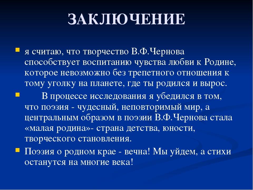 ЗАКЛЮЧЕНИЕ я считаю, что творчество В.Ф.Чернова способствует воспитанию чувст...