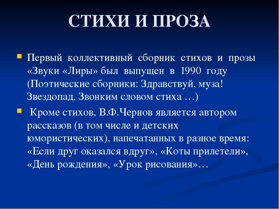 СТИХИ И ПРОЗА Первый коллективный сборник стихов и прозы «Звуки «Лиры» был вы...