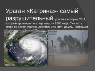 Ураган «Катрина»- самый разрушительный ураган в истории США, который произоше