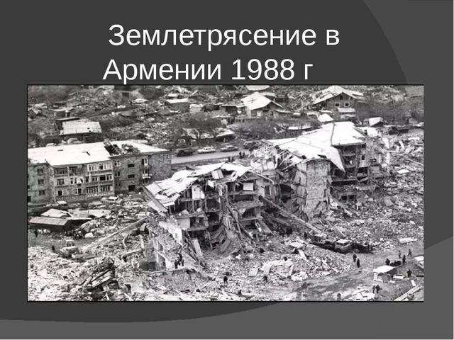 Землетрясение в Армении 1988 г