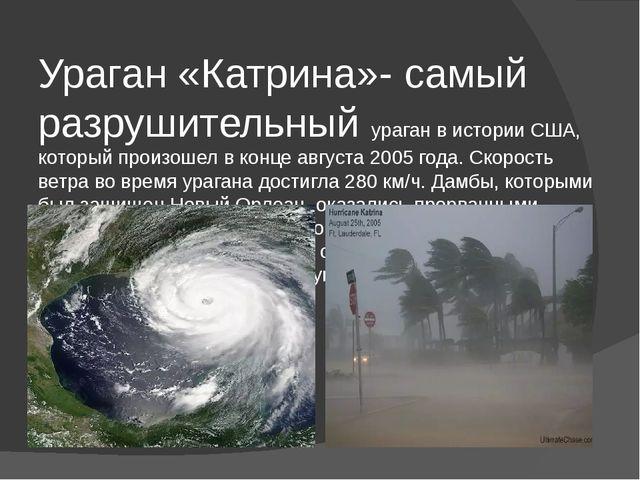 Ураган «Катрина»- самый разрушительный ураган в истории США, который произоше...