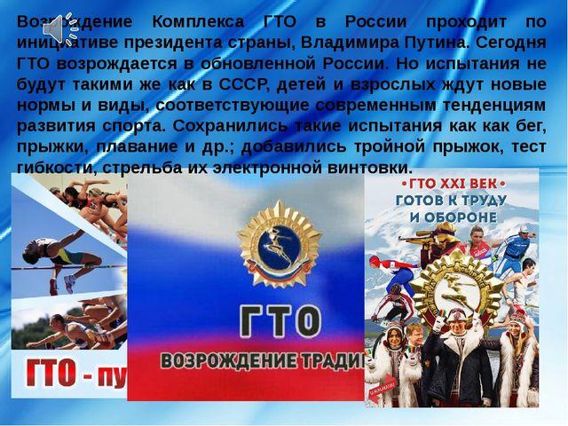 Возрождение Комплекса ГТО в России проходит по инициативе президента страны,...