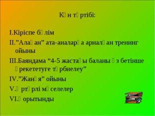 """Күн тәртібі: І.Кіріспе бөлім ІІ.""""Алақан"""" ата-аналарға арналған тренинг ойыны"""