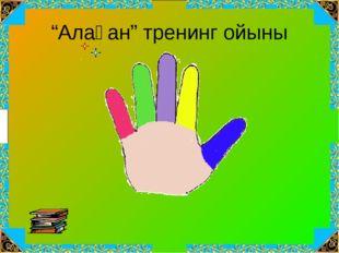 """""""Алақан"""" тренинг ойыны"""