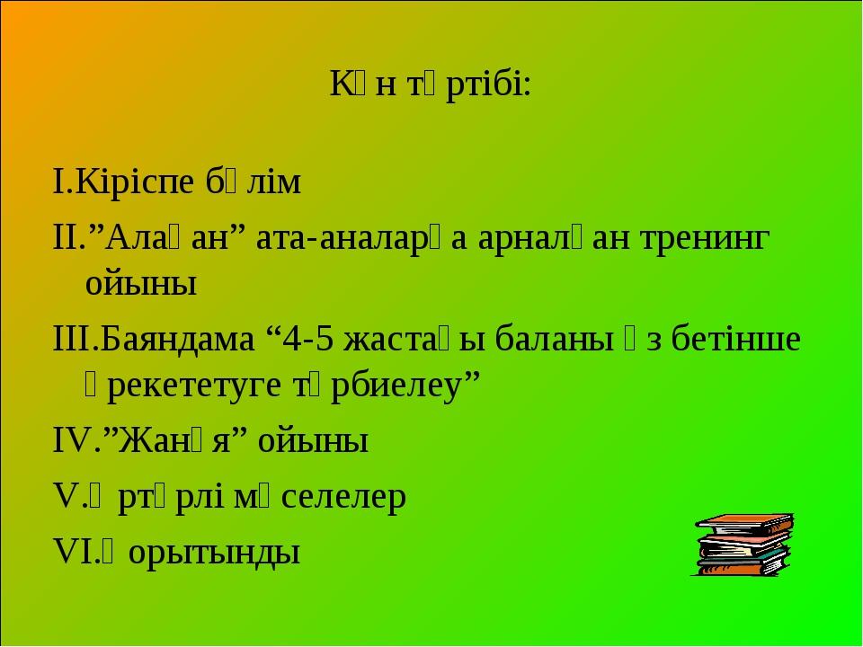 """Күн тәртібі: І.Кіріспе бөлім ІІ.""""Алақан"""" ата-аналарға арналған тренинг ойыны..."""