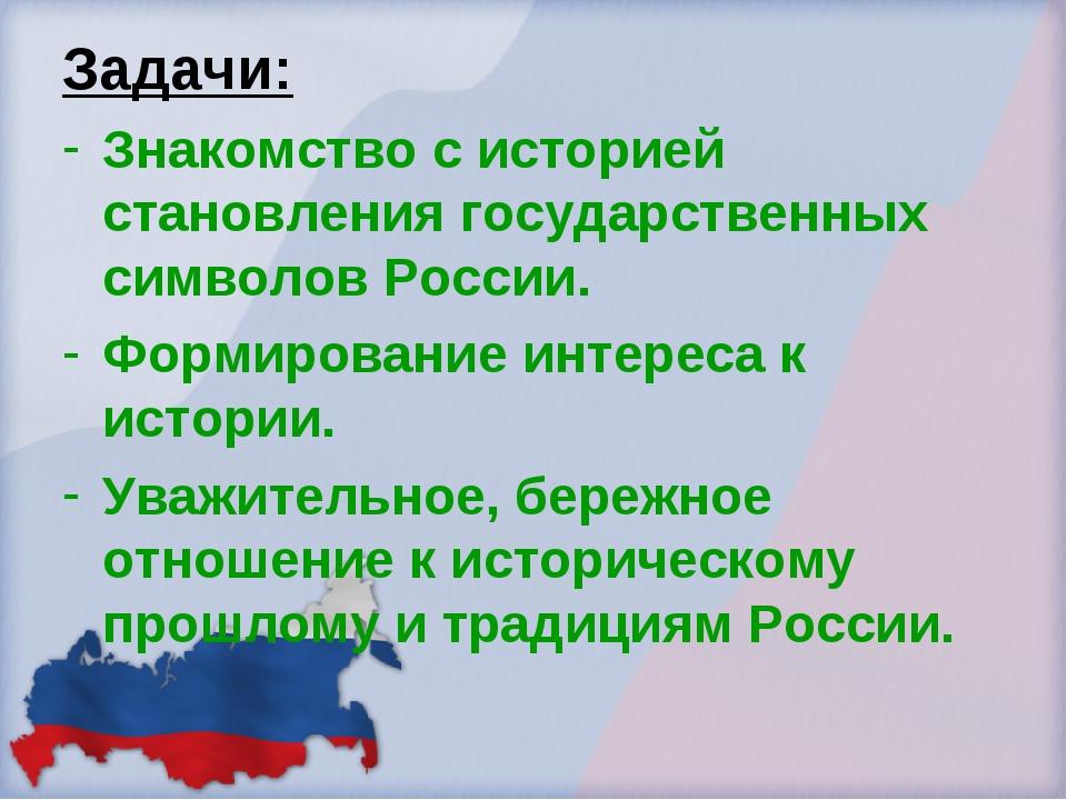 Задачи: Знакомство с историей становления государственных символов России. Фо...