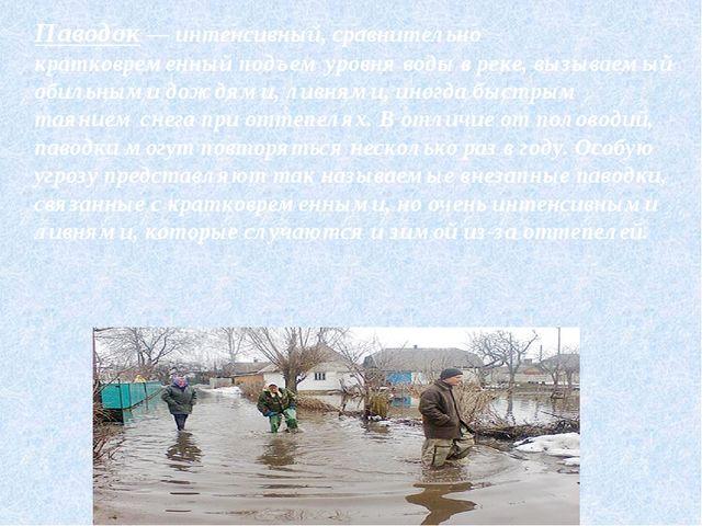 Затор— закупоривание русла неподвижным ледяным покровом и нагромождением льд...