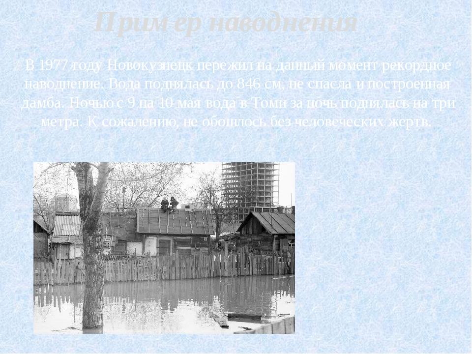 Наводнение 2004 года. Томь достигла тогда 817 сантиметров и затопила разъезд...
