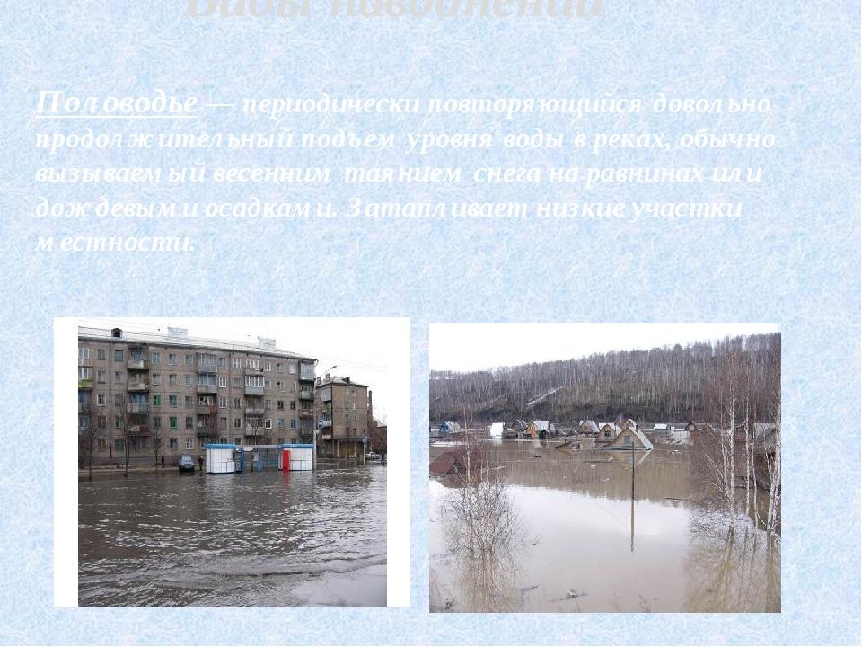 Паводок— интенсивный, сравнительно кратковременный подъем уровня воды в реке...