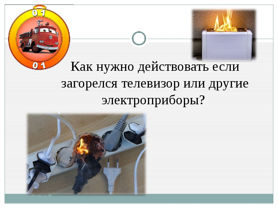 Как нужно действовать если загорелся телевизор или другие электроприборы?