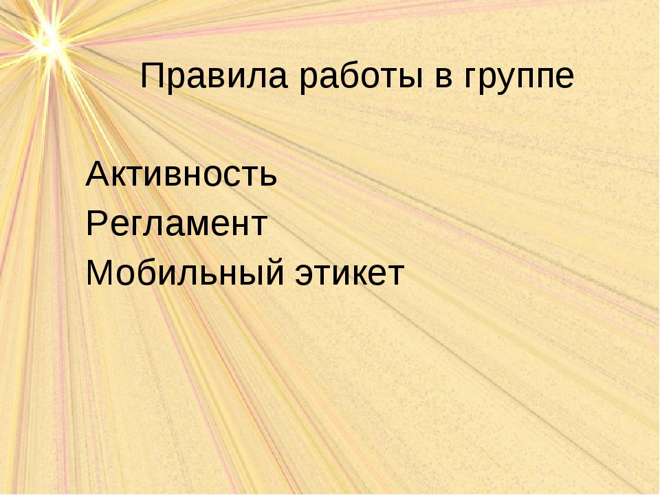 Правила работы в группе Активность Регламент Мобильный этикет
