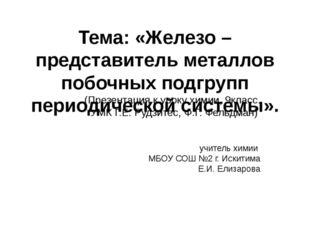 Тема: «Железо – представитель металлов побочных подгрупп периодической систем