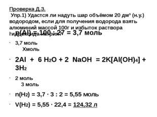 Проверка Д.З. Упр.1) Удастся ли надуть шар объёмом 20 дм³ (н.у.) водородом, е