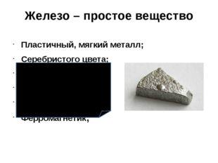 Железо – простое вещество Пластичный, мягкий металл; Серебристого цвета; Tпл.