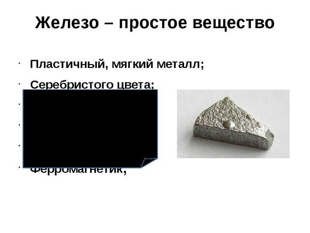 Железо – простое вещество Пластичный, мягкий металл; Серебристого цвета; Tпл....