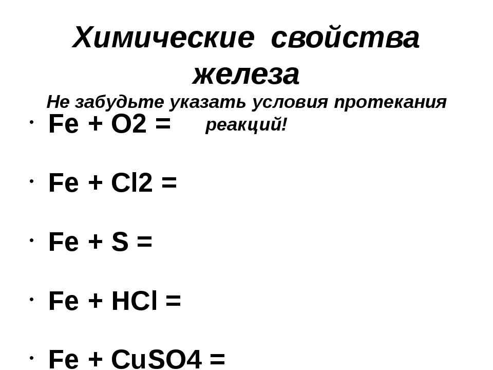 Химические свойства железа Не забудьте указать условия протекания реакций! Fe...