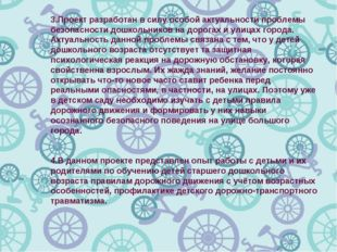 3.Проект разработан в силу особой актуальности проблемы безопасности дошкольн