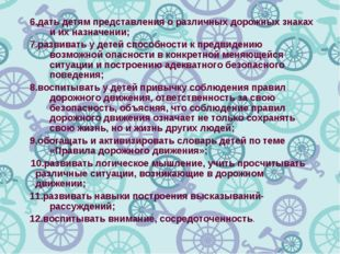 6.дать детям представления о различных дорожных знаках и их назначении; 7.раз