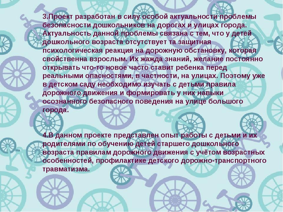 3.Проект разработан в силу особой актуальности проблемы безопасности дошкольн...