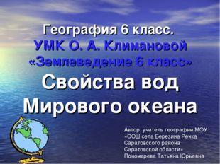 География 6 класс. УМК О. А. Климановой «Землеведение 6 класс» Свойства вод М