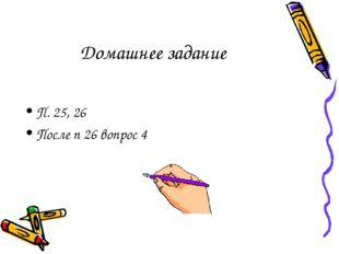 Домашнее задание П. 25, 26 После п 26 вопрос 4