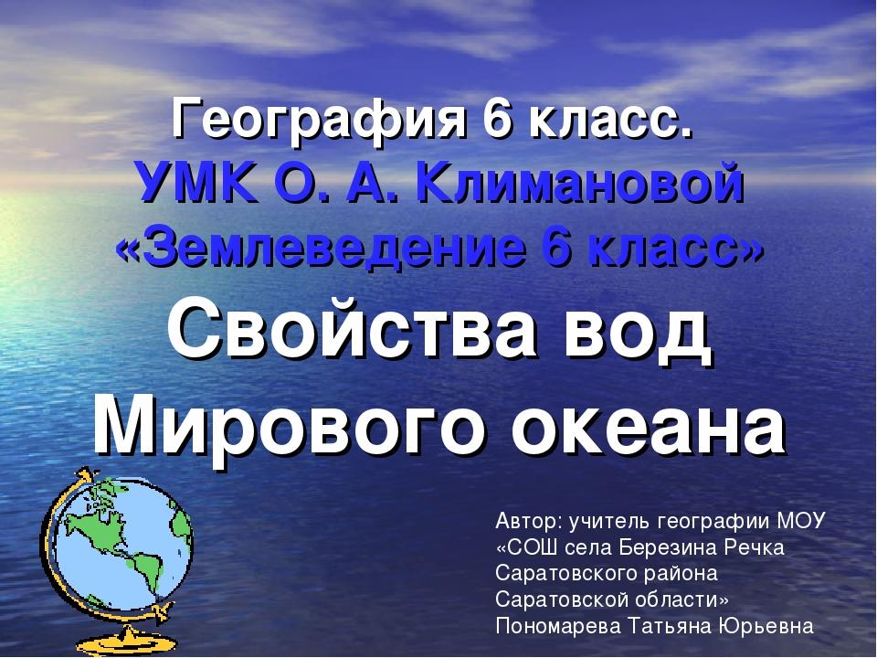География 6 класс. УМК О. А. Климановой «Землеведение 6 класс» Свойства вод М...