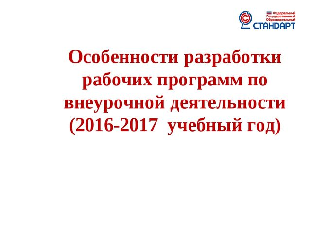 Особенности разработки рабочих программ по внеурочной деятельности (2016-201...