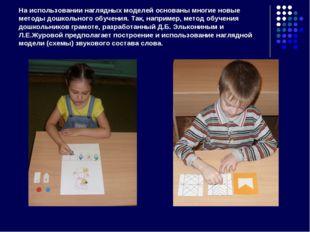 На использовании наглядных моделей основаны многие новые методы дошкольного о