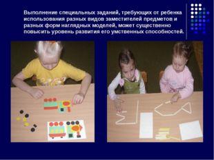 Выполнение специальных заданий, требующих от ребенка использования разных вид
