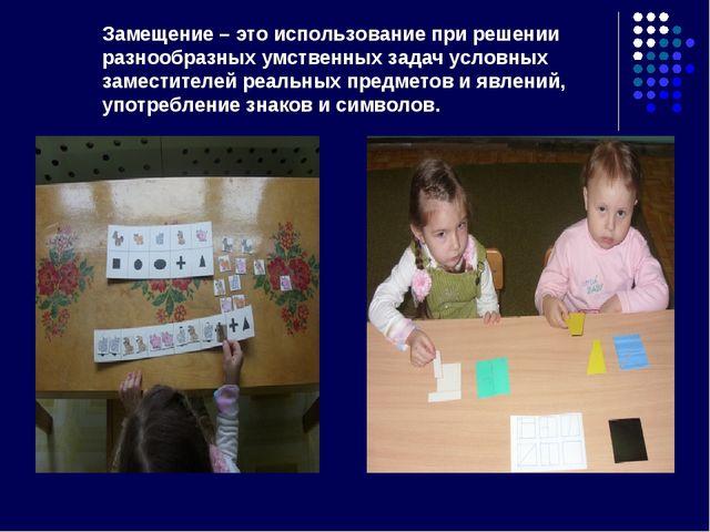 Замещение – это использование при решении разнообразных умственных задач усло...