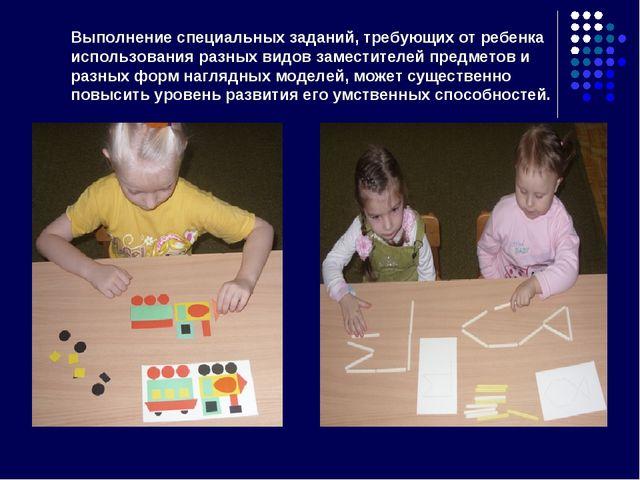Выполнение специальных заданий, требующих от ребенка использования разных вид...