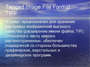 Tagged Image File Format TIFF Формат предназначен для хранения растровых изоб