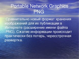 Portable Network Graphics PNG Сравнительно новый формат хранения изображений