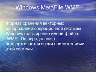 Windows MetaFile WMF Формат хранения векторных изображений операционной систе