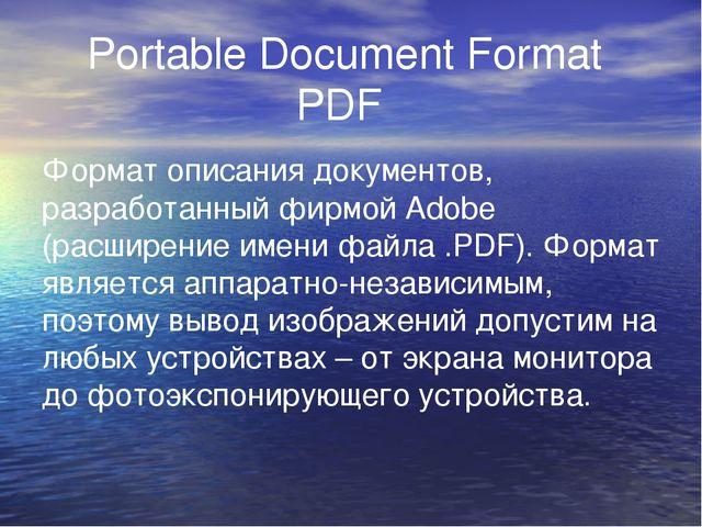 Portable Document Format PDF Формат описания документов, разработанный фирмой...