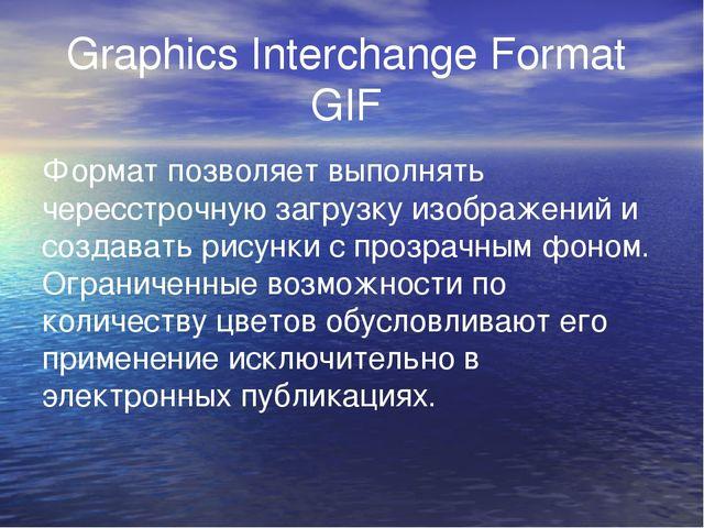 Graphics Interchange Format GIF Формат позволяет выполнять чересстрочную загр...