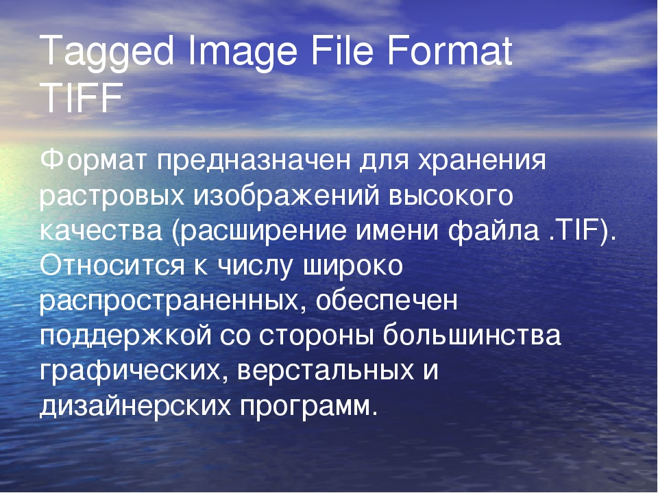 Tagged Image File Format TIFF Формат предназначен для хранения растровых изоб...