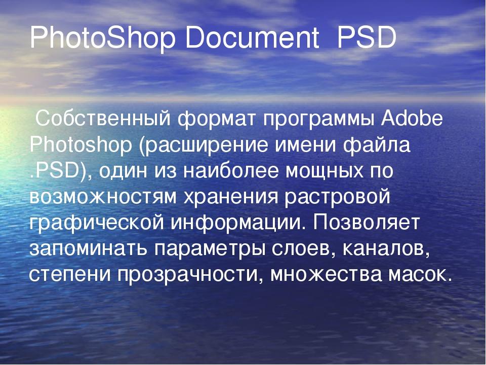 PhotoShop Document PSD Собственный формат программы Adobe Photoshop (расширен...