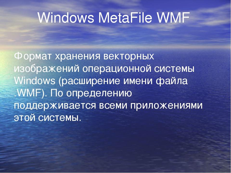 Windows MetaFile WMF Формат хранения векторных изображений операционной систе...