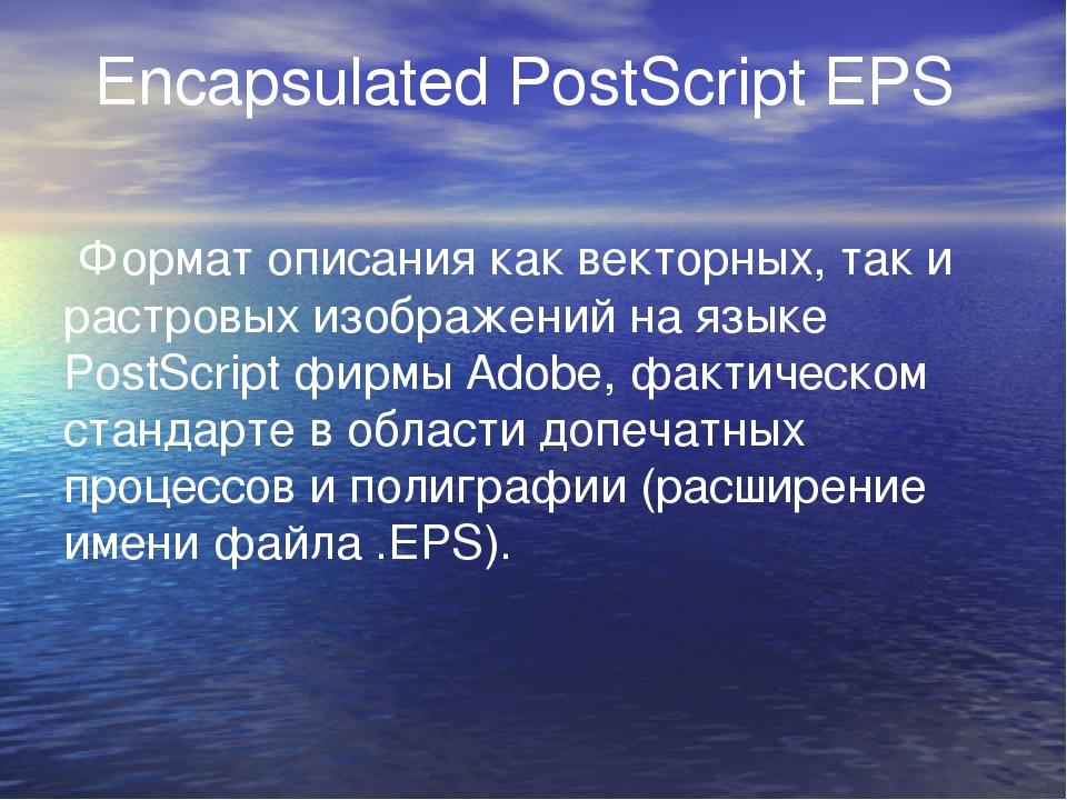 Encapsulated PostScript EPS Формат описания как векторных, так и растровых из...