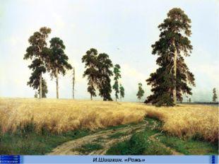 И.Шишкин. «Рожь»