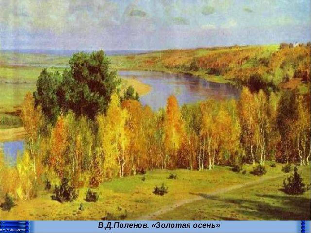 В.Д.Поленов. «Золотая осень»