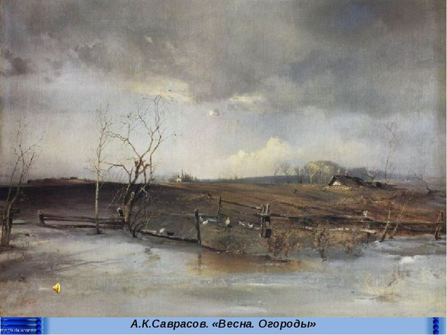 А.К.Саврасов. «Весна. Огороды»