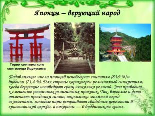 Японцы – верующий народ Подавляющее число японцев исповедуют синтоизм (83,9%