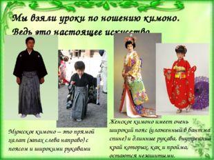 Мы взяли уроки по ношению кимоно. Ведь это настоящее искусство Мужское кимоно