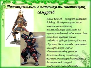 Познакомились с потомками настоящих самураев Класс воинов – самураев появился