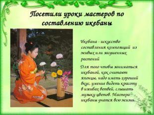 Посетили уроки мастеров по составлению икебаны Икебана - искусство составлени