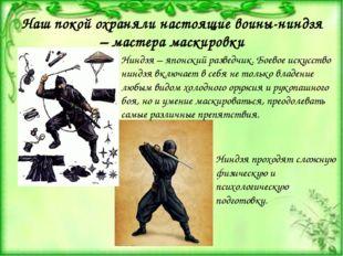 Наш покой охраняли настоящие воины-ниндзя – мастера маскировки Ниндзя – японс